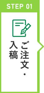 STEP 01 ご注文・入稿