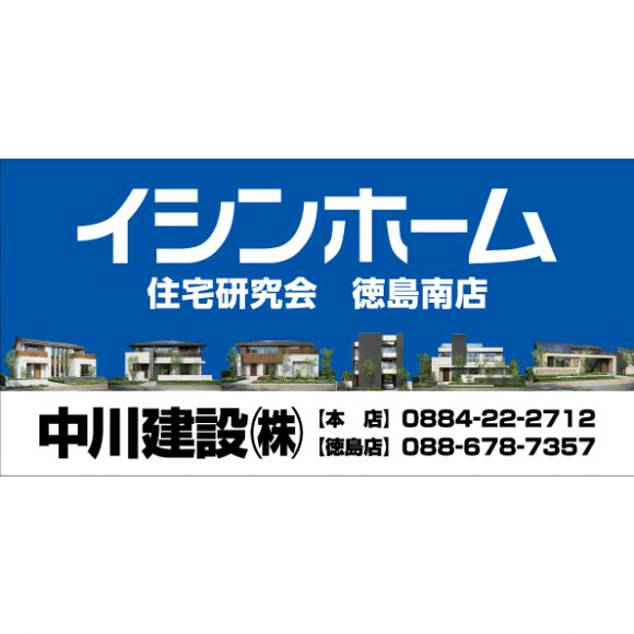 中川建設株式会社様 ターポリン2類